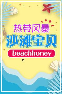 热带风暴沙滩宝贝 beachhoney