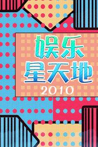 娱乐星天地 浙江电视台 2010