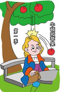 牛顿咬苹果 第一季