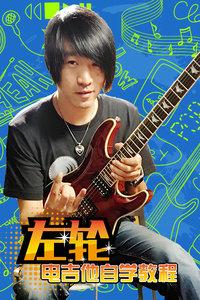 左轮电吉他自学教程 第一季