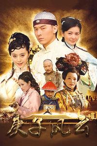 庚子风云(全43集)