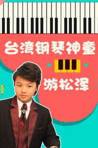 台湾钢琴神童 游松泽