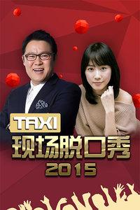 现场脱口秀Taxi 2015