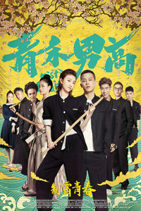 青禾男高(喜剧片)