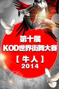 【牛人】第十届KOD世界街舞大赛 2014