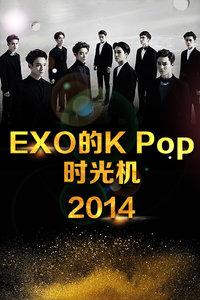 EXO的K Pop时光机 2014