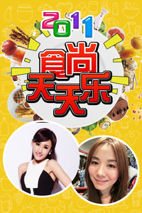 食尚天天乐 2011