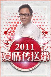 爱情传送带 2011