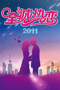 全城热恋 2011