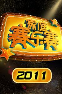 家庭赛乐赛 2011
