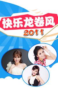 快乐龙卷风 2011
