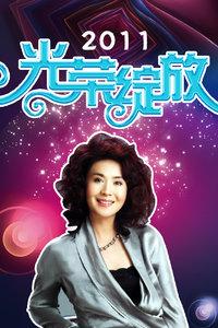 光荣绽放 2011