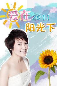 爱在阳光下 2011
