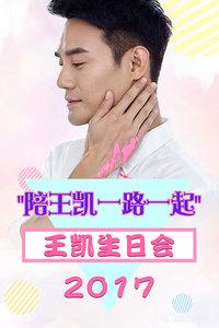 """""""陪王凯一路一起"""" 王凯生日会 2017"""