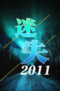 迷失 2011