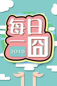 每日一囧 2015(综艺)