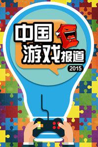 中国游戏报道 2015