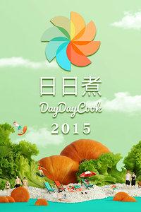 日日煮 2015