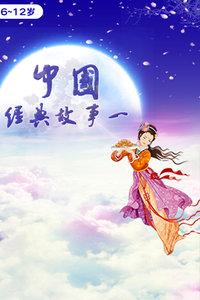 cartoon - 中国经典故事(一)