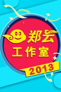郑云工作室 2013