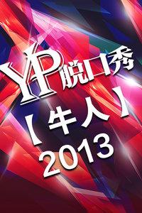 [牛人]YP脱口秀 2013海报