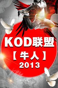 【牛人】KOD联盟 2013