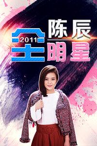 陈辰全明星 2011