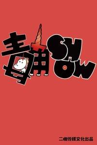 毒角SHOW 第一季