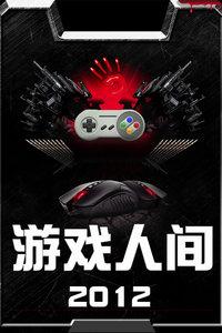 游戏人间 2012