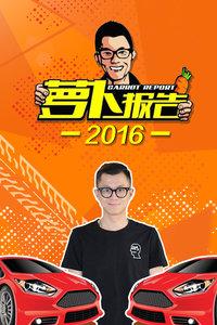 萝卜报告 2016