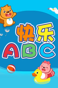 快乐ABC 贝瓦成长乐园