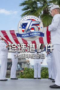 珍珠港事件:75周年纪念日
