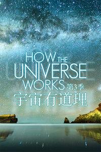 宇宙有道理第3季