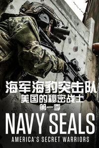 海军海豹突击队:美国的秘密战士 第一季