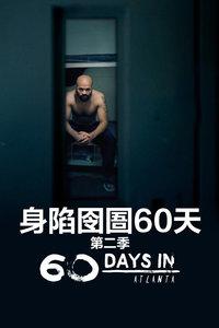 身陷囹圄60天 第二季