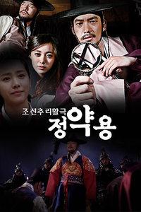 朝鲜侦探丁若镛(第08集)