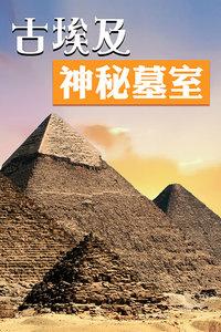 古埃及神秘墓室