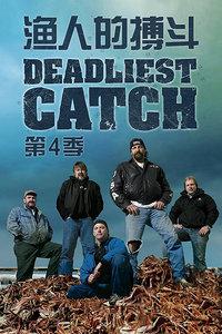 渔人的搏斗第4季