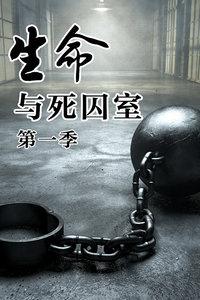 生命与死囚室 第一季
