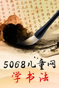 5068儿童网学书法