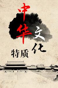 中华文化特质