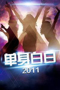 单身白白 2011(综艺)