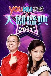 优酷大剧盛典 2011