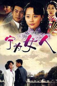 宁为女人(全34集)