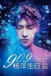 909杨洋生日会 2017