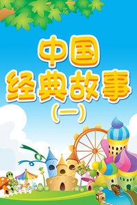 中国经典故事(一)