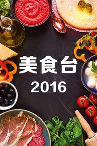 美食台 2016