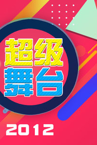 超级舞台 2012(综艺)