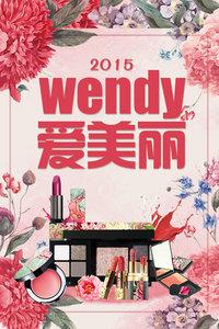 wendy爱美丽 2015
