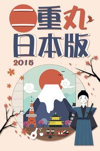 二重丸日本版 2015
